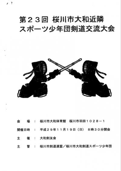 大和大会プログラム表紙