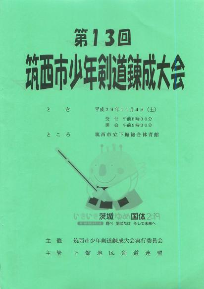 筑西大会2017プログラム表紙
