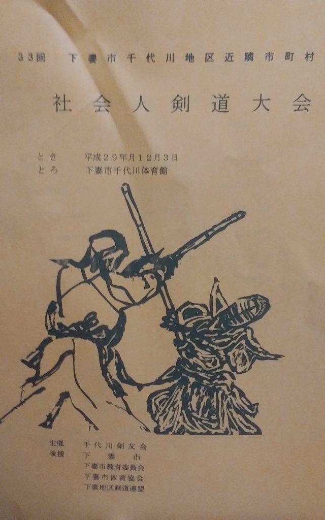 千代川大会プログラム
