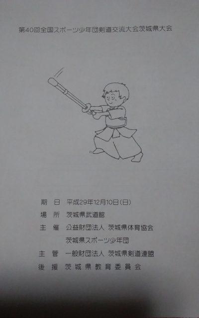 2017スポ少県大会プログラム表紙