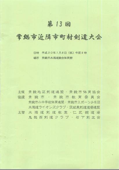 常総大会プログラム表紙