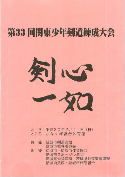 結城大会2018プログラム