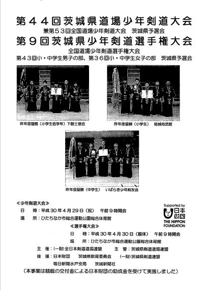道連県大会プログラム表紙