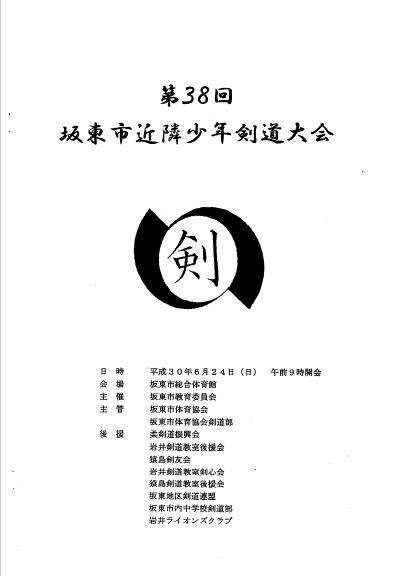 坂東大会プログラム表紙