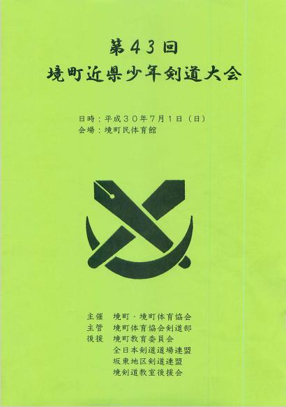 境大会プログラム表紙
