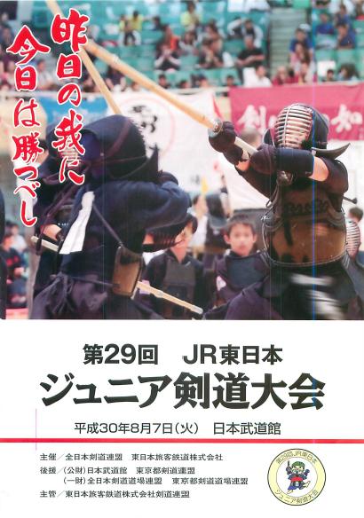 JR東日本大会プログラム表紙