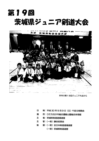 ジュニア大会プログラム表紙