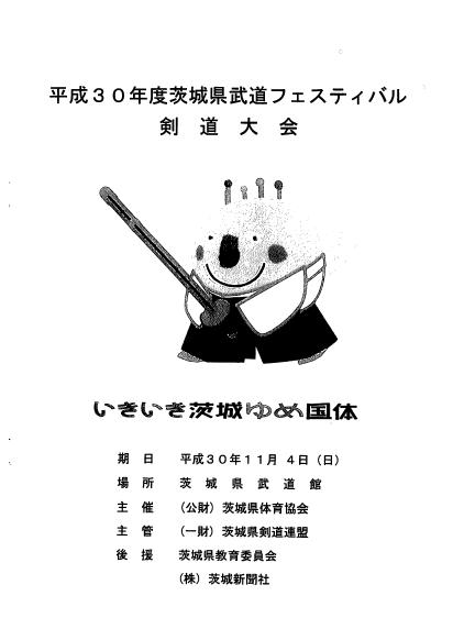 武道フェス プログラム表紙