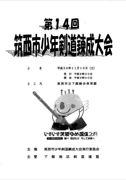 14th筑西大会_プログラム表紙