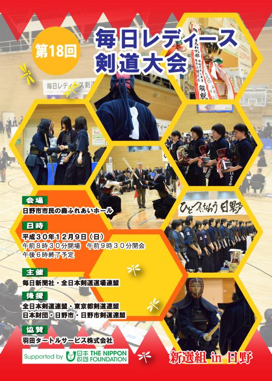 毎日レディース剣道大会プログラム