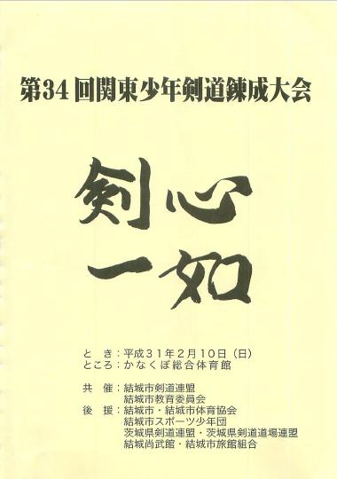 結城大会プログラム表紙