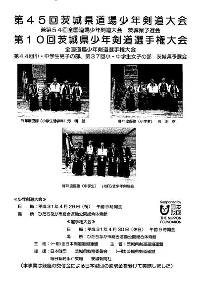道連県大会2019プログラム表紙