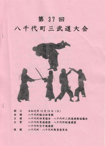 三武道大会プログラム