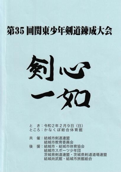 大会プログラムの表紙